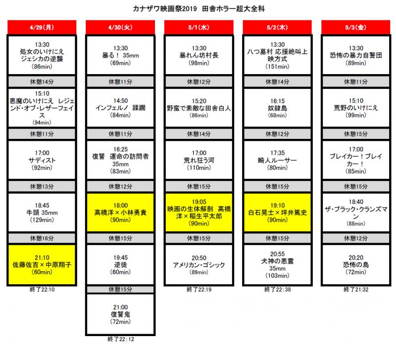 timetable2019nagoya1.png