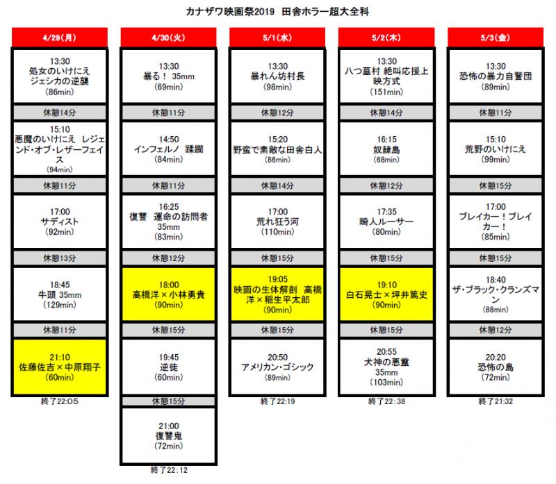 timetable2019nagoya2.png