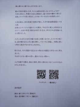無人駅の芸術祭7