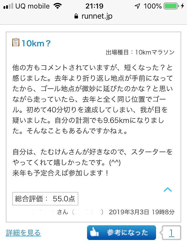 Comment-2b.jpg