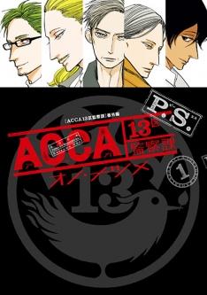 ACCA13区監察課 P.S.①