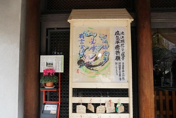 5F01 池江璃花子さん病気平癒 0224