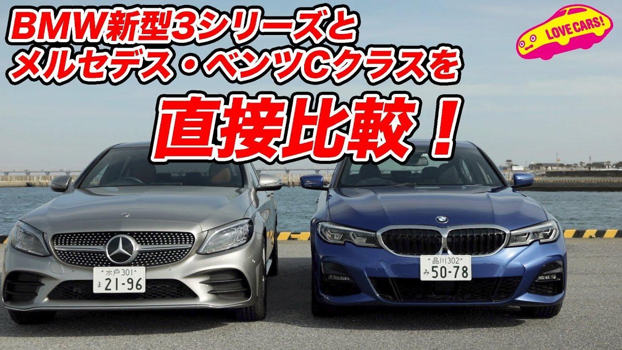 BMW 3series vs c