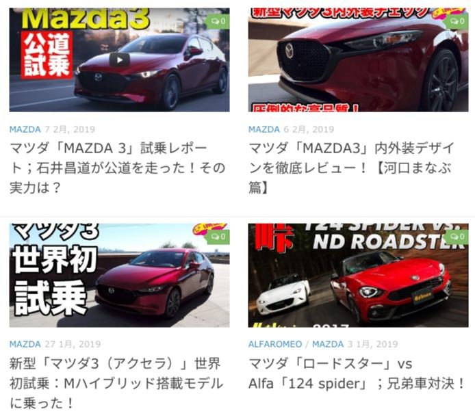 MAZDA アーカイブ - 最新自動車ムービー