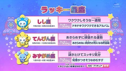 【スター☆トゥインクルプリキュア】第08話:APPENDIX-07