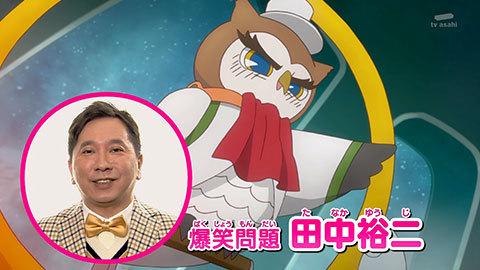 【スター☆トゥインクルプリキュア】第09話:APPENDIX-11
