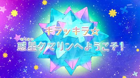 【スター☆トゥインクルプリキュア】第09話:APPENDIX-07
