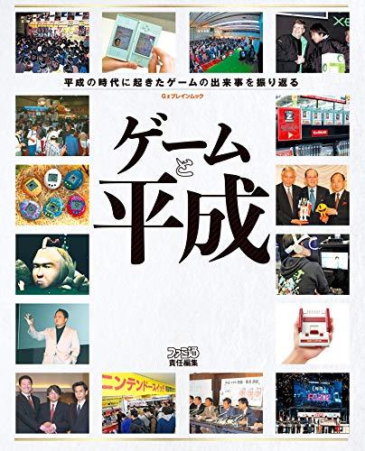 ゲームと平成 (Gzブレインムック)