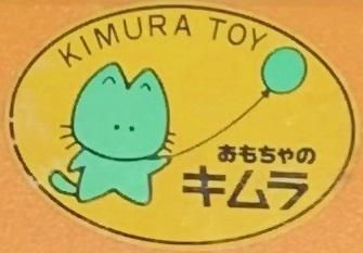 kimura31.jpg