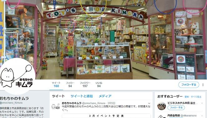 omotyanokimura04.jpg