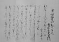 1280px-Sakuramachi_Emperor_Poems.jpg