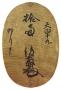 300px-Tensho-hishi-obankin.jpg