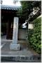 800px-Tozenji_Minato_Tokyo_002.jpg