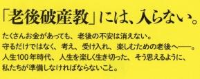 siawasetookane002.jpeg