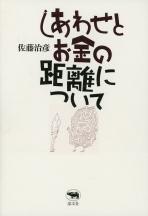 siawasetookane003.jpg