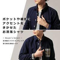 春メンズファッション2019 シャツ ストライプ チェック1
