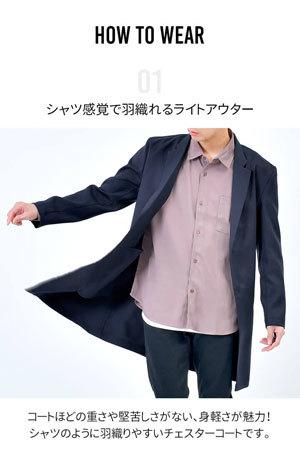 春メンズファッション2019 シャツチェスターコート2