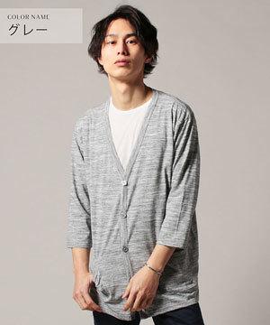 七分袖カーディガン 2019春メンズファッション