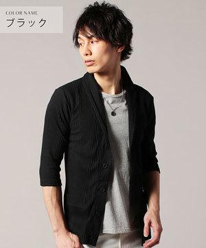 七分袖ショールカラーカーディガン 2019春メンズファッション