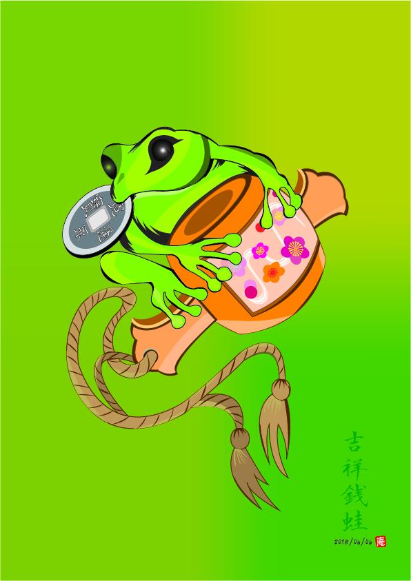 銭蛙2018-彩色版