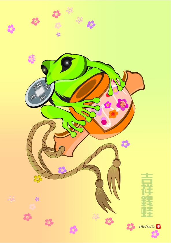 銭蛙2018-彩色版2
