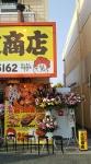 花道商店 (2)