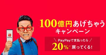 paypay-campaign.png