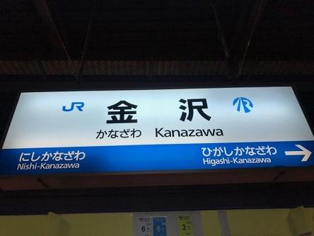 コピー (1) ~ 金沢駅