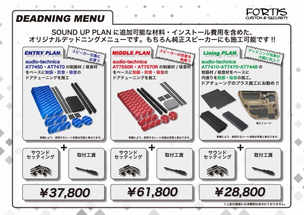 DOOR TUNING MENU_小