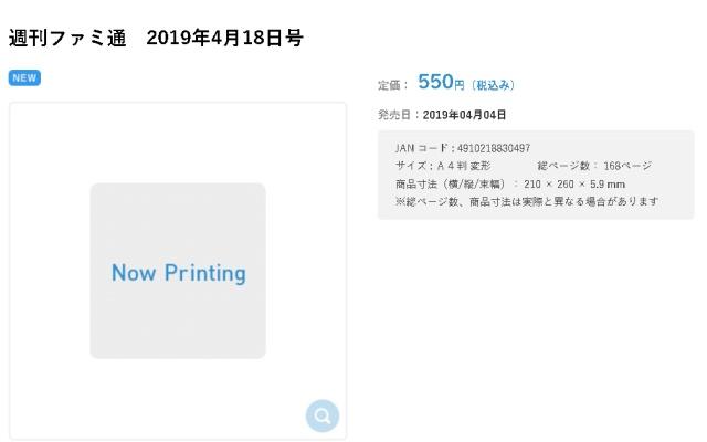 ソニー忖度歪曲捏造記事のファミ通、4月発売号から定価500円から550円に値上げ