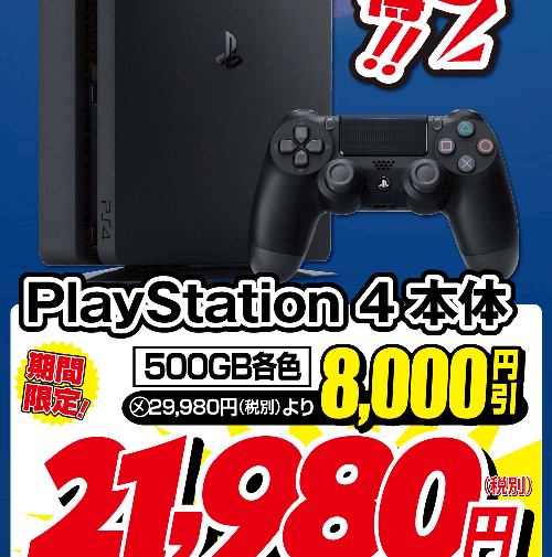 201903ps4-2.png