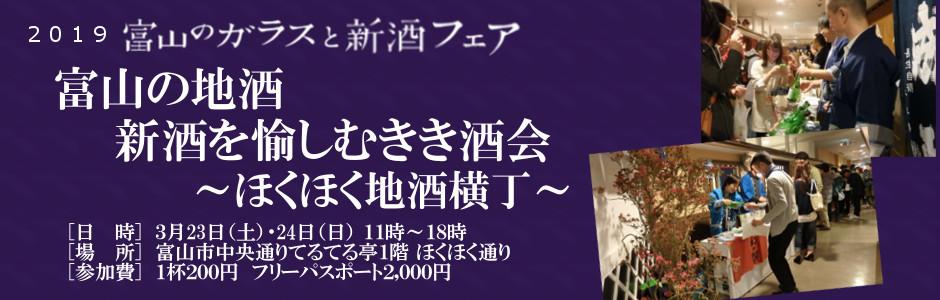 利き酒会2019