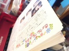 教室新聞3月号