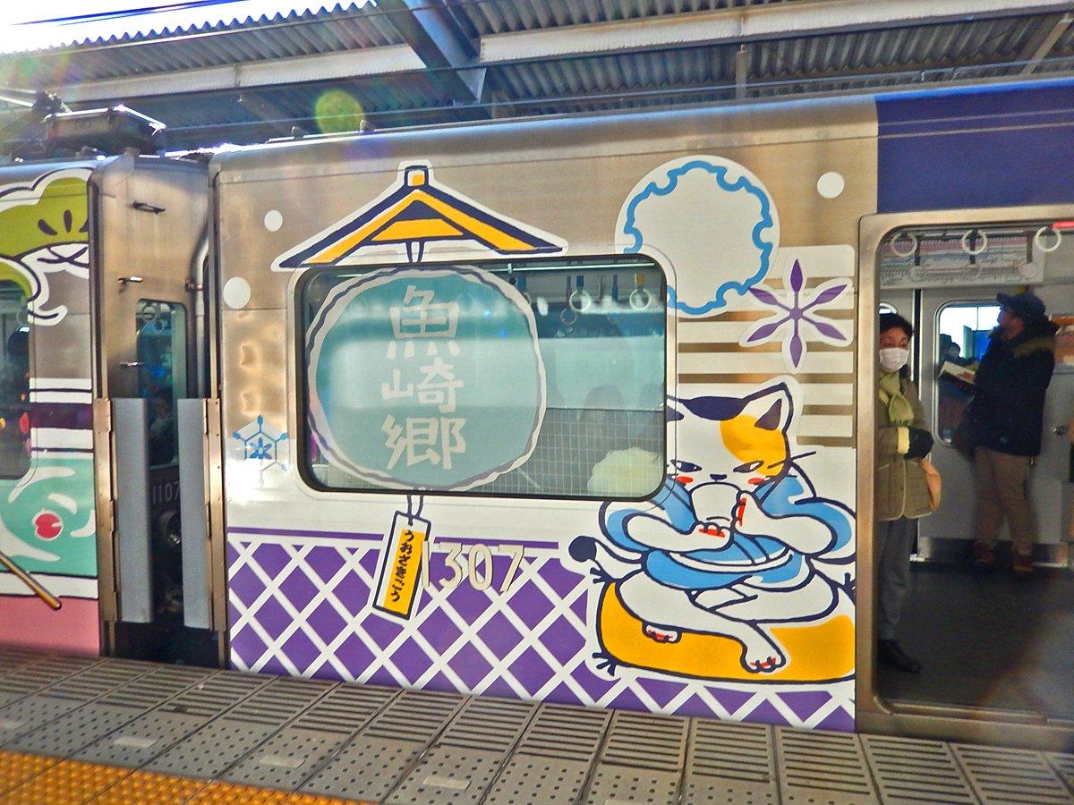 Go!Go!灘五郷列車