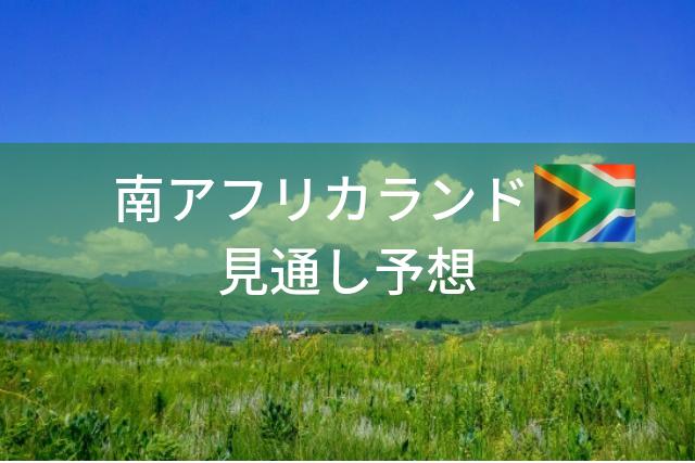 南アフリカランド
