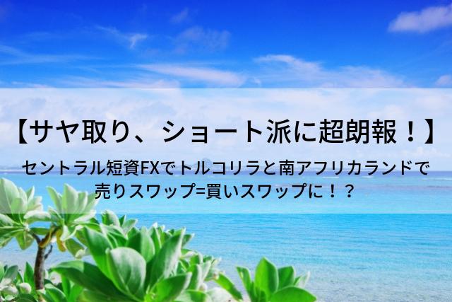 【サヤ取り、ショート派に超朗報!】