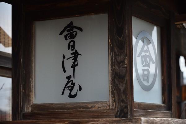 _20190303_seki (39)