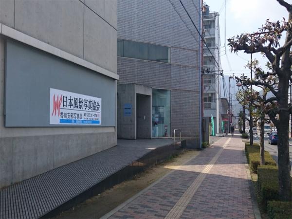 善通寺美術館