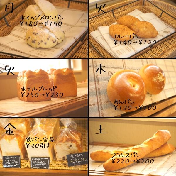 日替わりお買い得パン