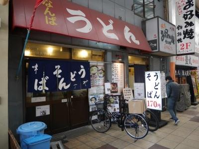 201903Osaka-305.jpg