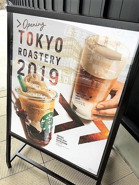 スターバックスコーヒージャパン 鶴岡店 東京ロースタリー