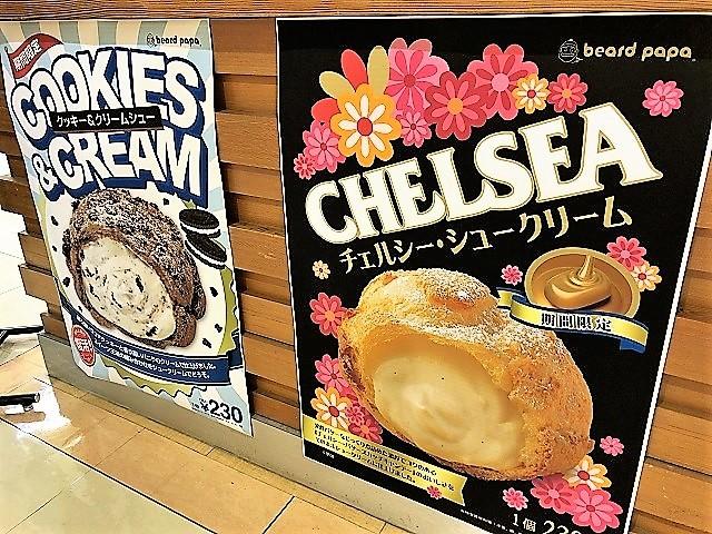 シュークリーム専門店 ビアードパパ 鶴岡S-MALL店 チェルシーシュークリーム3