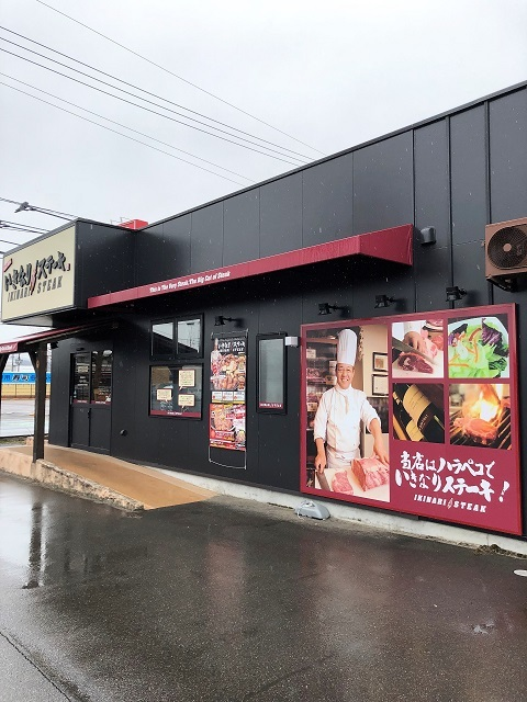 いきなりステーキ 山形鶴岡店