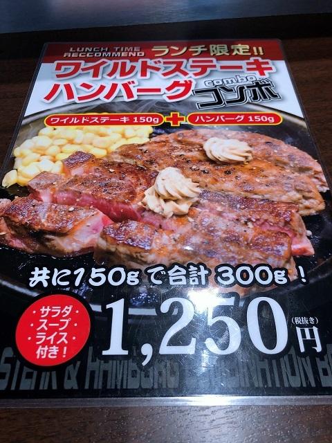 いきなりステーキ 山形鶴岡店 ワイルドステーキハンバーグコンボメニュー
