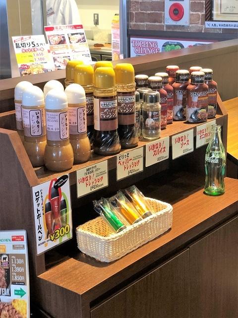 いきなりステーキ 山形鶴岡店 調味料