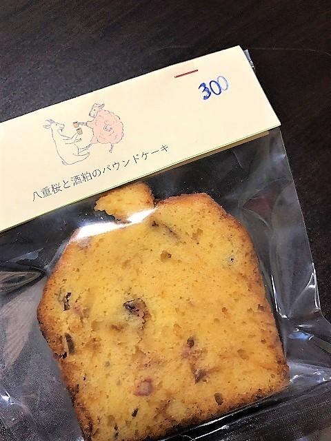 ペーターコーヒー 八重桜と酒粕のパウンドケーキ