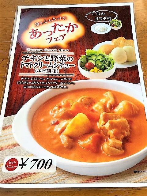 ふじしま市場 たわらや チキンと野菜のトマトクリームシチュー(エビ風味)
