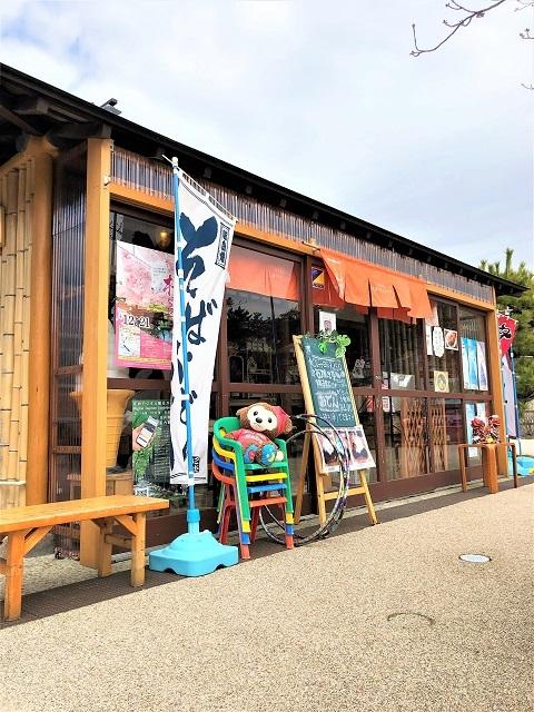 日和山公園 ひょっこり島 売店
