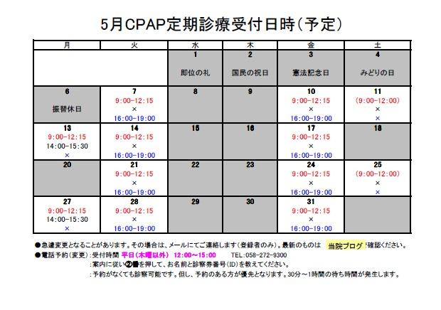 2019年5月CPAP定期診療受付日時