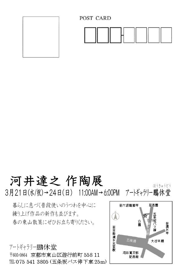DM河井達之表